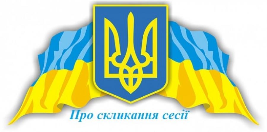 Про скликання чергової п'ятдесят другої сесії Маловисківської міської ради